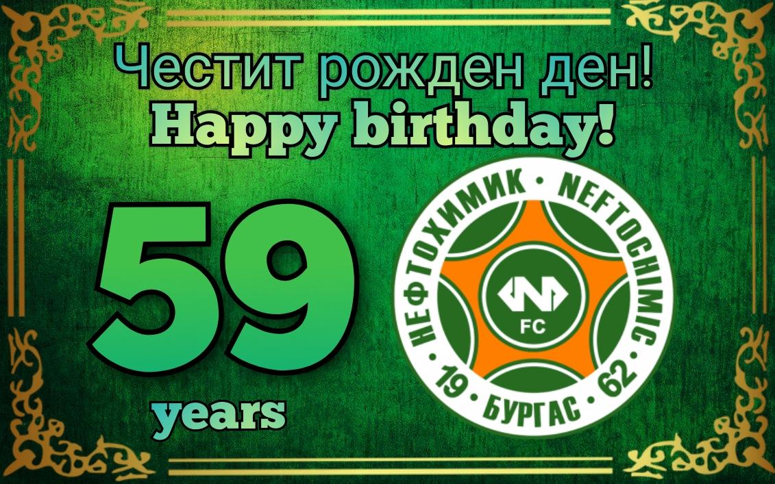 Честит рожден ден Нефтохимик Бургас